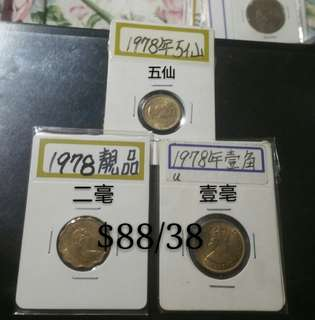 市($88平放$……)香港78年(五仙/壹毫/二毫)三枚靚品相