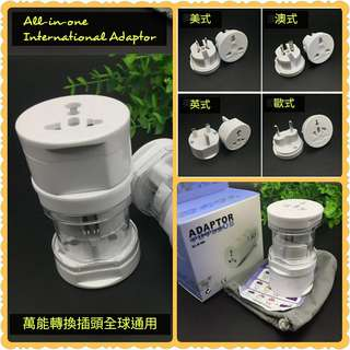 NEW All-in-one International Travel Adapter 全新萬能旅行轉插頭,適用超過全球150個國家