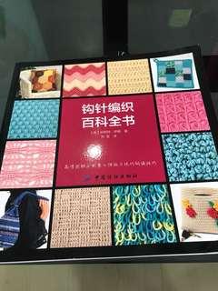 🚚 basic crochet steps book for sale