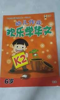 欢乐学华文 (For K2)