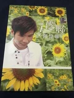 i偉聯 陳偉聯 CD