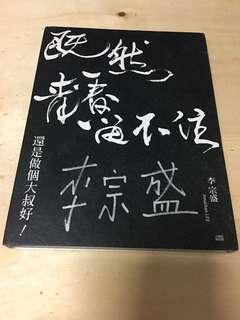 李宗盛- 亲笔签名台版 既然青春留不住 巡回影音纪录限量版2CD