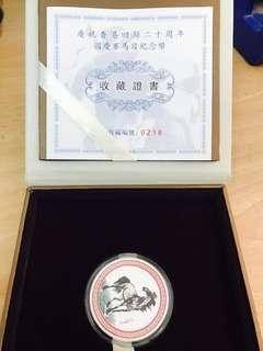 (靚編號)2017回歸20週年國慶盃賽馬日紀念幣