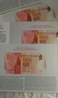 中銀百年紀念鈔773341-43