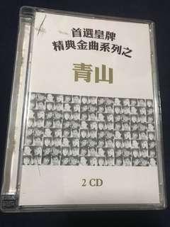 青山 精選 2CD