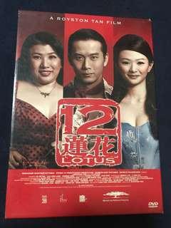 十二蓮花 DVD
