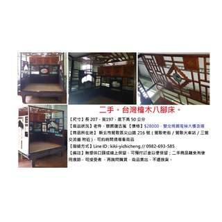 二手。台灣檜木八腳床。雙北桃園電梯大樓含運