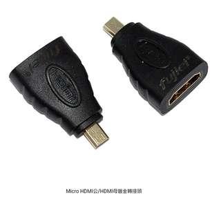 MicroHDMI公/HDMI母鍍金轉接頭 轉換頭