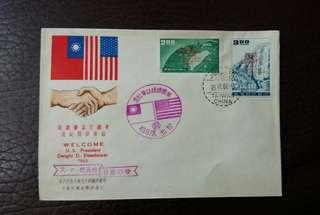 美國艾森豪總統民國49年蒞華訪問 台灣發行首曰封