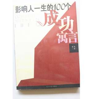 Chinese Book  影响人一生的100 个成功寓言