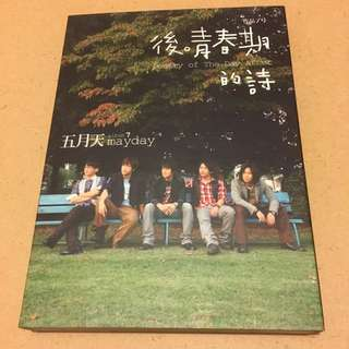 后青春期的诗 Poetry Of The Day After. 五月天 Album