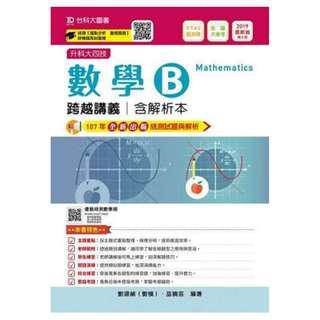 數學B跨越講義(含解析本)2019年版(升科大四技)(附OTAS題測 定價:350元台科大9789864556267