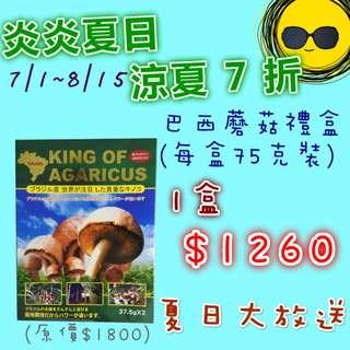 [炎炎夏日 涼夏七折]有福蜂膠巴西蘑菇禮盒