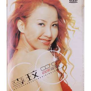 Title : Coco Lee (Chinese name 李玟) DVD Karaoke Music Video