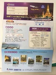 泰國7日機票現金7千優待券