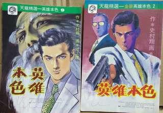 英雄本色2本,池上遼一作品,天龍出版社90年代出版