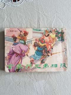 Chinese Hong kong Comic book vintage
