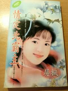 情定北霸主 love stroy book