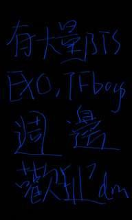 有大量BTS,EXO,TFBOYS週邊