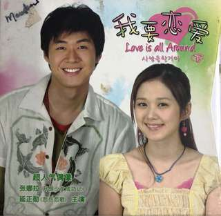 Love Is All Around: Part 2(下) (Korean Drama)