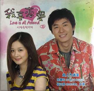 Love is all around: Part 1 (下) (Korean Drama)