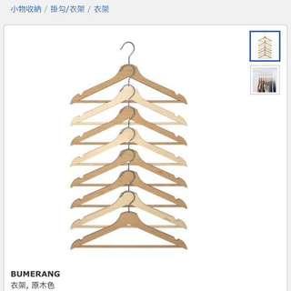 (徵收/高雄)IKEA原木色衣架 曬衣架