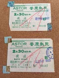 舊戲票2張 普慶戲院