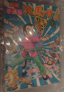 Vintage Chinese Comics