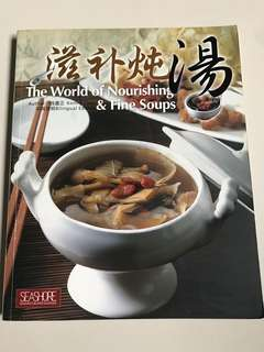 🚚 Cookbook for Sale (The World of Nourishing & Fine Soups)