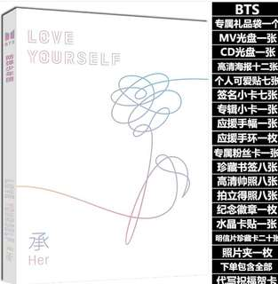 Love yourself unofficial album