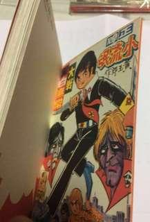 香港漫畫世界  舊港漫爲主題的明信片集  包括黃玉郎小流氓(龍虎門)