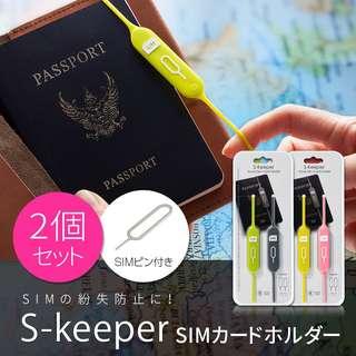 🇯🇵日本直送👉🏽S-Keeper 旅行換卡不再怕