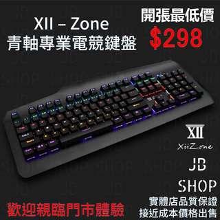 (電競鍵盤) XII – Zone 青軸 專業 電競鍵盤 鍵盤 打機專用 食雞神器 Keyboard