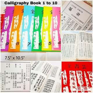 1990s Calligraphy Book on Chinese and Japanese Calligraphy. Printed by Japanese Calligraphy Cultural Association. Good Condition, all pages intact. 10 Books for $10 Clearance offer. sms 96337309.