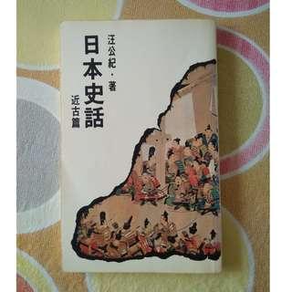 日本史話 - 近古篇 作者:汪公紀