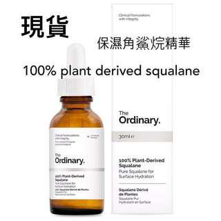 The ordinary 角鯊 100% Plant-Derived Squalane