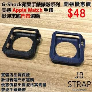 Apple Watch 錶殼 G-Shock款式錶殼系列 蘋果手錶 錶殼 蘋果手錶錶殼 蘋果手錶錶帶 AppleWatch錶帶 Apple Watch 錶帶38mm/42mm Apple Watch Case