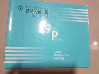 Yamaha grade 9 exam book