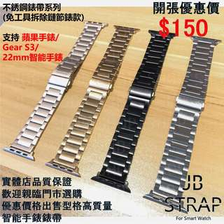 Apple Watch / Gear S3 通用錶帶 Apple Watch 錶帶 Apple Watch錶帶 蘋果手錶錶帶 不銹鋼錶帶系列 38/42mm 22mm 4色 (免工具拆除鏈節)
