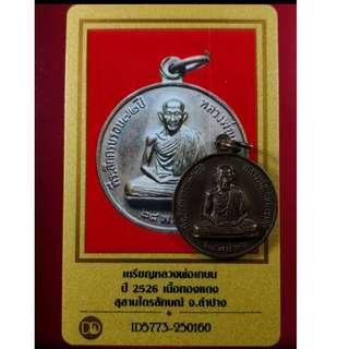 Thai Amulet - Lp Kasem Rian come with PRA- DD Cert. Card.