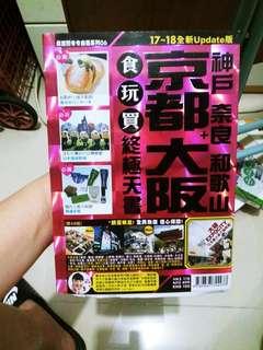 京都大阪旅遊書 淨系張地圖剪過 其他全新