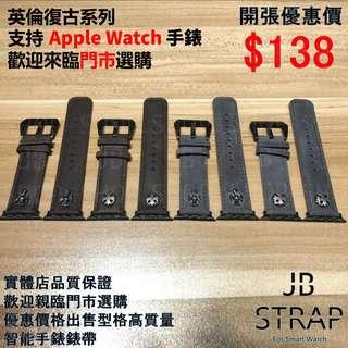 Apple Watch 英倫復古真皮錶帶 蘋果手錶錶帶 AppleWatch錶帶 Apple Watch 錶帶(連接器可換顏色) 38mm/42mm Apple Watch Strap