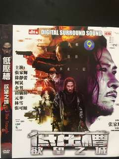 🚚 Dvd Chinese movie. 低壓槽。欲望之城