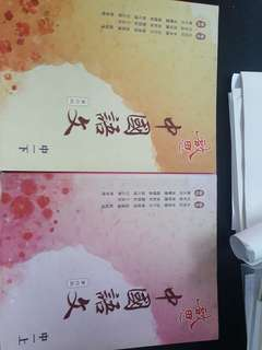 啟思中國語文第四版 中一上下冊