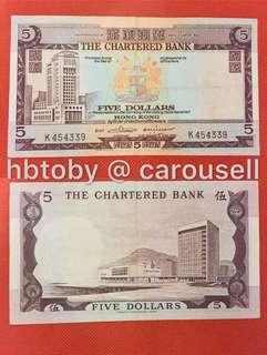 渣打銀行伍圓紙幣《請出價》