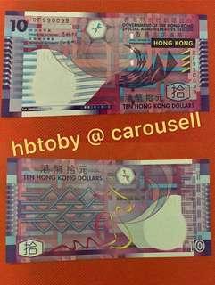 保存極佳 匯豐紙幣拾圓 990099