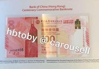 中銀紀念鈔2017 中國銀行(香港)百年華誕紀念鈔票單鈔1張《不議價》