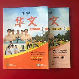 Sec 3 higher chinese textbook