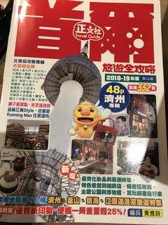 韓國最新旅遊書兩半(九成半新)