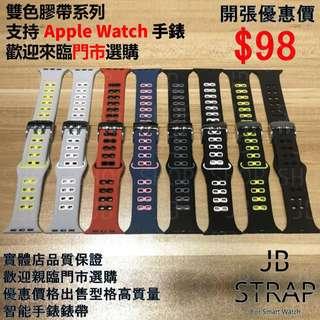 (運動款) Apple Watch 雙色膠帶錶帶系列 蘋果手錶錶帶 Applewatch錶帶 Apple watch 錶帶 38mm/42mm Apple Watch Strap